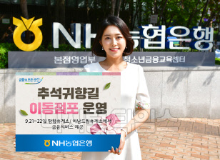NH농협은행, 추석 귀향길 이동점포 운영